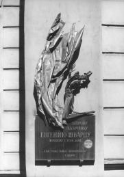 Memorial plaque to E.L.Schwarz.