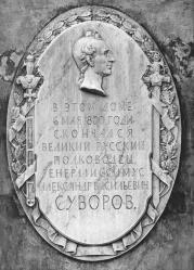 Memorial plaque to A.V.Suvorov.