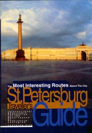 Guide book of St. Petersburg in English. 1995.