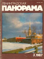 Cover of Leningradskaya Panorama journal. March, 1987.