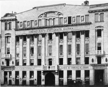 Building of Sibirsky Commercial Bank. Photo, 1910s.
