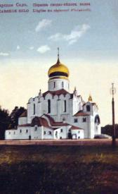 Fiodorovsky Emperor Cathedral, the